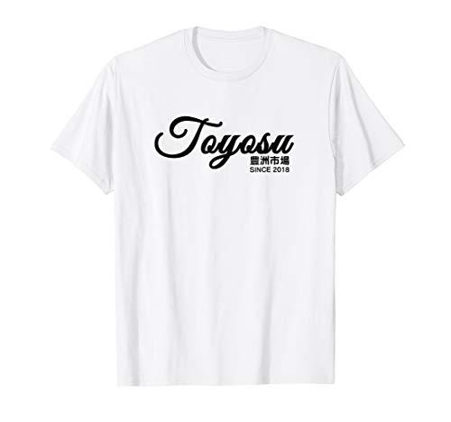 Toyosu Fish Market Japanese T-Shirt Men Women Kids ()