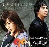 [CD]90日間、愛する時間(韓国盤)