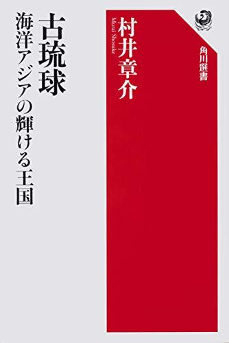 古琉球 海洋アジアの輝ける王国 (角川選書)