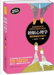 Read Online Marriage Psychology: Marriage is the best practice(Chinese Edition) ebook