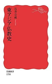 東アジア仏教史