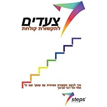 7 Steps to Flawless Communication (Hebrew): How to establish true connection with yourself and everyone and everything around you (Hebrew Edition)