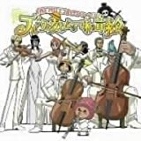 One Piece: Brooke Special CD by Soundtrack (2009-04-01)