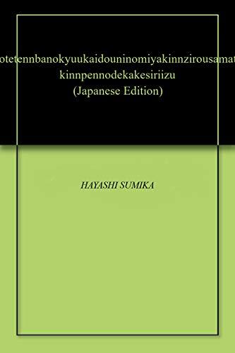 gotetennbanokyuukaidouninomiyakinnzirousamato kinnpennodekakesiriizu (Japanese Edition)
