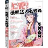 On it! Daren compulsory gorgeous comic antiquity(Chinese Edition) pdf