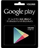 Google play card 20.000円