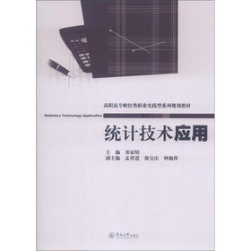 Download Vocational Finance class professional practice family planning materials: statistical techniques application(Chinese Edition) ebook