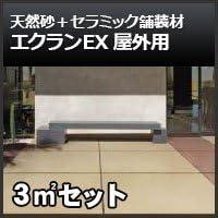 四国化成 エクランEX 屋外用 舗装材 ブラック
