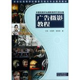 New Century College Textbooks General Photography And Related Professional : Advertising Photography Tutorial(Chinese Edition)