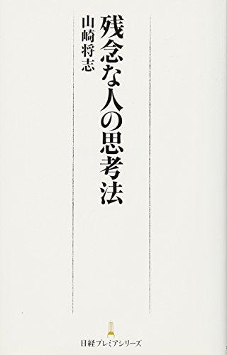 残念な人の思考法 日経プレミアシリーズ