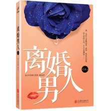 Divorced man(Chinese Edition) ebook