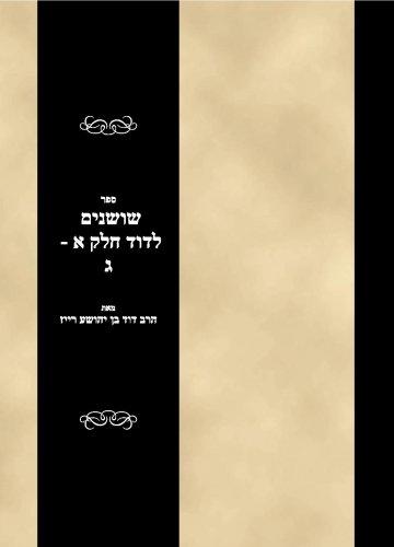 Read Online Sefer Shoshana leDavid Vol 1-3 (Hebrew Edition) pdf epub