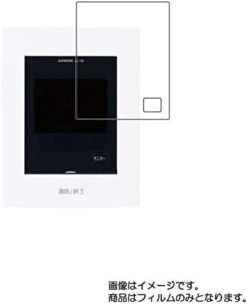 アイホン JS-1M (KL-55 / JS-12 のテレビドアホン) 用 液晶保護フィルム 目に優しいブルーライトカット クリアタイプ