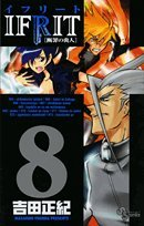Ifrit 8 - flame people of conviction (Shonen Sunday Comics) (2008) ISBN: 4091215181 [Japanese Import]