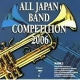 全日本吹奏楽コンクール2006<高等学校編II>