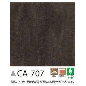 コンポジションタイル 50枚セット サンゲツ CA-707 B07PF8XVS6