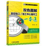 Read Online Color illustrations CNC milling machining center operator a pass(Chinese Edition) pdf