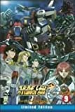スーパーロボット大戦OG ディバイン・ウォーズ 9 Limited Edition (最終巻)