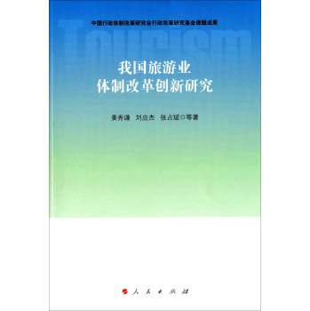 Innovation System of Tourism(Chinese Edition) PDF