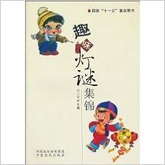 371dd512dd Interest Lantern Riddle Collections (Chinese Edition)  Liu Er An. Zhu Bian   9787807398318  Amazon.com  Books