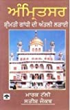 img - for Amritsar (Srimati IndiraGandhi Di Aakhree Larhaae) book / textbook / text book