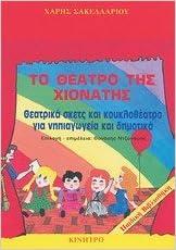 to theatro tis chionatis   το θέατρο της χιονάτης  sakellariou ... 1f61082cd2c