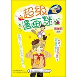 img - for Sun family Q novel: super comic book(Chinese Edition) book / textbook / text book