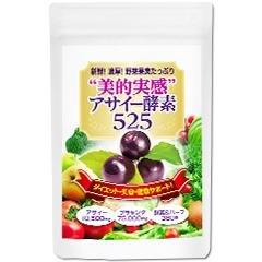 新鮮!濃厚!野菜果実たっぷり 「 美的実感 アサイー酵素525」 30g(250mg×120粒) B00PVBPQ02