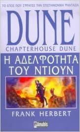 Téléchargement gratuit des livres epub dune: i adelfotita tou ntioun / dune: η αδελφότητα του ντιουν PDF ePub iBook