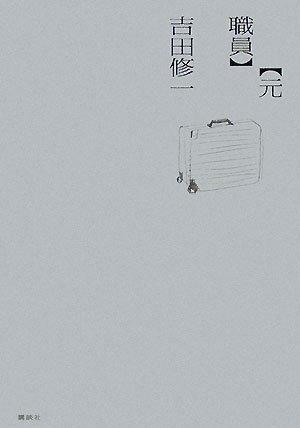 元職員 (100周年書き下ろし)