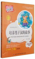 Love reading inspirational childhood color bookshop Growth Series: Training man's story (standard phonetic painted Edition)(Chinese Edition) pdf epub