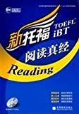 read the Scriptures New Channel New TOEFL (with CD-ROM disc 1) by HAN )GAO MING XI DENG (1991-05-04)