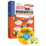 Read Online Do not laugh ! I am a workplace learning English book ( with MP3 CD + Hujiang learning cards )(Chinese Edition) PDF