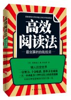 Efficient Reading Method(Chinese Edition) PDF
