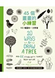 20 Ways to Draw a Tree and 44 Other Nifty Things from Nature (Chinese Edition)
