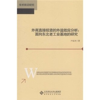 FDI spillovers Analysis: northeast old industrial base oriented research (J2)(Chinese Edition)