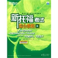 Longman Preparation Course for the TOEFL TEST (Chinese Edition)