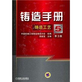 Casting Manual 5: The casting process (3)(Chinese Edition) pdf epub