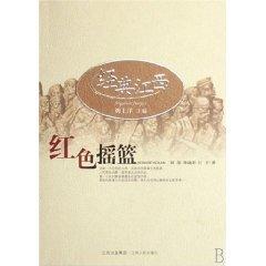 Red Cradle (Paperback) PDF