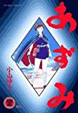 Azumi 45 (Big Comics) (2008) ISBN: 409181865X [Japanese Import]