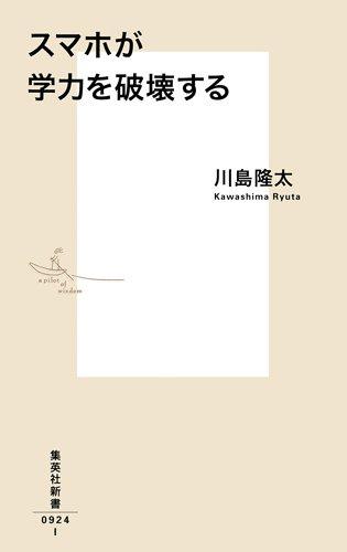 スマホが学力を破壊する (集英社新書)