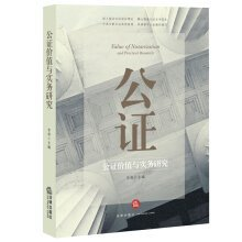 Notary Value Research and Practice(Chinese Edition) PDF