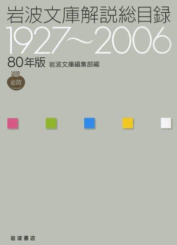 80年版 岩波文庫解説総目録―1927~2006