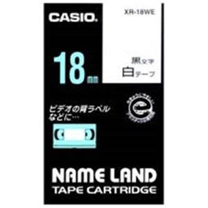 (業務用5セット) カシオ計算機(CASIO) ラベルテープ XR-18WE 白に黒文字 18mm B076YY76LH