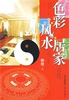 Download Color.Fengshui and House Design(Chinese Edition) pdf