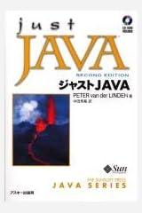 ジャストJAVA (サンソフトプレスシリーズ) Tankobon Hardcover