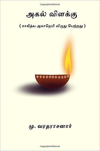 Ilakkiyam books pdf tamil
