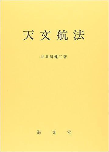 天文航法 | 長谷川 健二 |本 | ...