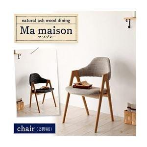 (テーブルなし) チェア2脚セット チャコールグレイ 天然木タモ無垢材ダイニング (Ma maison) マメゾン B0784FK1XJ