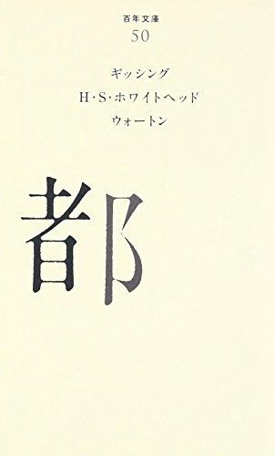 (050)都 (百年文庫)
